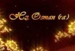 Hz. Osman Sözleri